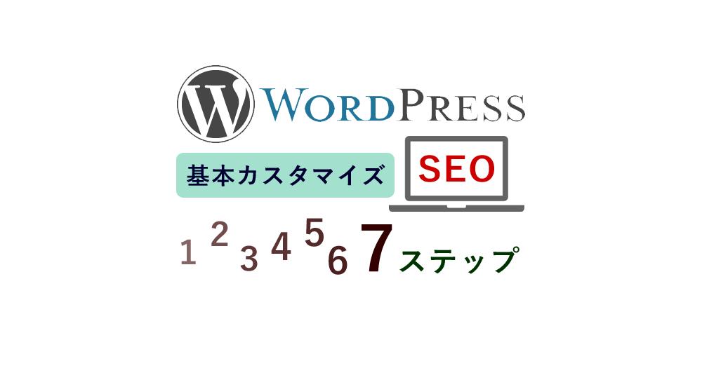 WordPress SEO 基本カスタマイズの7ステップ
