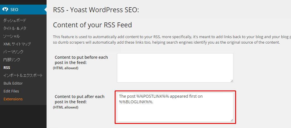 WordPress SEO by Yoast で RSS フィードにバックリンクを追加