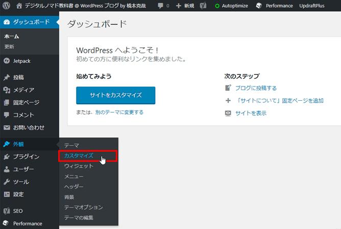 WordPress 管理画面メニューからテーマのカスタマイザーを開く方法