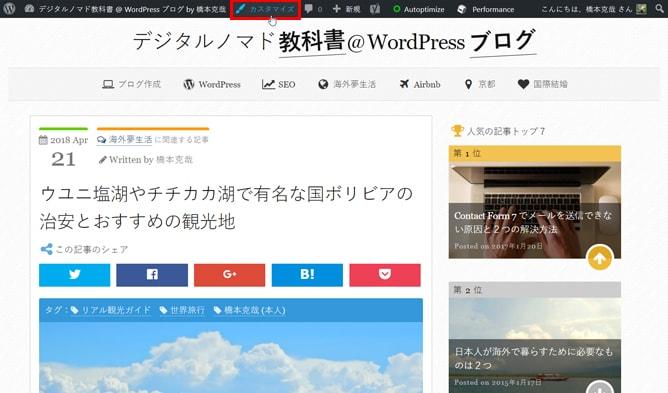 サイトを表示している状態からテーマのカスタマイザーを開く方法