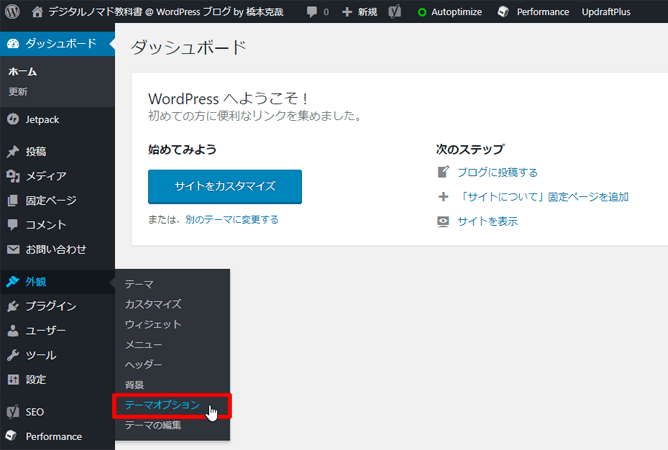 WordPress テーマオプション