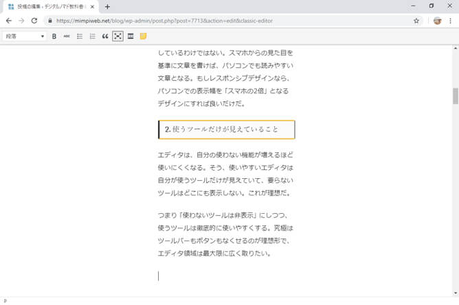WordPressエディタは必要なものだけの方が書きやすい