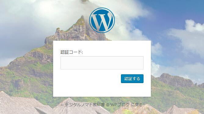 WordPress 二段階認証の画面