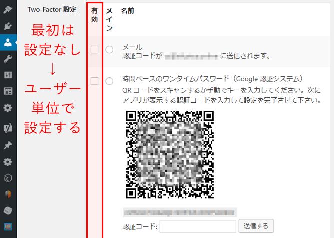 二段階認証はユーザー単位で設定する