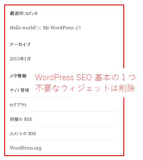 WordPress SEO 基本の1つ、不要なウィジェットは削除